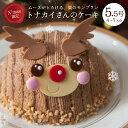 クリスマスケーキ キャラクター 2020 モンブラン トナカイさんのケーキ デコレーションケーキ 3Dケーキ 5.5号 4〜7人分 子供 インスタ映え