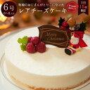 クリスマスケーキ 6号 予約 2020 クリスマス限定 牧場...