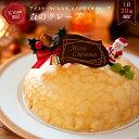 クリスマスケーキ 予約 2019 クリスマス限定バージョン森のクレープ 6号 とろけるミルクレープ  ...
