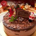 クリスマスケーキ クリスマス限定バージョン恋人達のチョコレートケーキ【楽ギフ_包装】【楽ギフ_のし】 ...