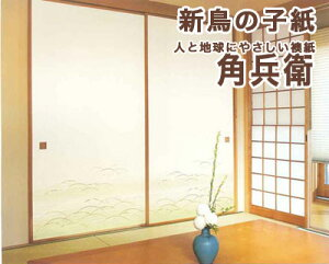 【襖新調(押入) 新鳥の子紙 角兵衛-kakubee-】H200cm×W90cm以内【YDKG-k】【smtb-k】【KB】