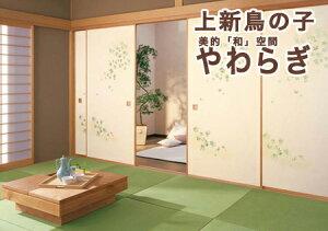 【襖新調(間仕切り) 上新鳥の子紙 和(やわらぎ)-yawaragi-】H200cm×W90cm以内【YDKG-k】【smtb-k】【KB】