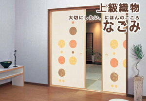 【襖新調(天袋・地袋) 上級織物 なごみ-nagomi-】H90cm×W60cm以内【YDKG-k】【smtb-k】【KB】