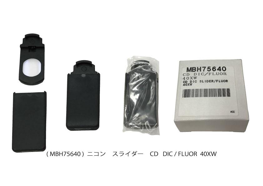 微分干渉用スライダーMBH75640CD DIC/FLUOR 40XW( 新古品 N001 )
