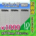 【お買得!訳あり】網戸 ネット 防虫網 サンネットSP(PP製) グレー 10m巻 910mm(18メッシュ)