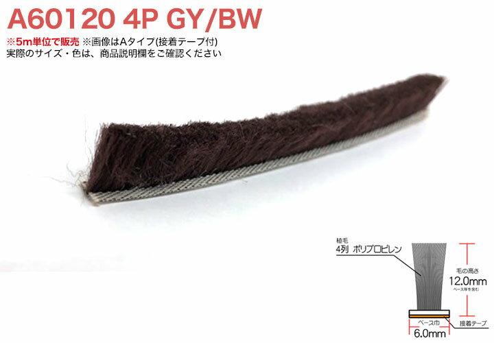 網戸用 すき間隠し モヘア(粘着テープ付タイプ)A60120 4P GY/BW 5m単位