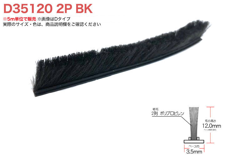 網戸用 すき間隠し モヘア(Dタイプ)D35120 2P BK 5m単位