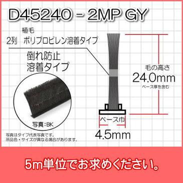 モヘア(溶着タイプ)D45240 2MP GY 5m単位