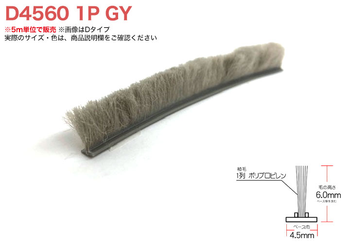 網戸用 すき間隠し モヘア(Dタイプ)D4560 1P GY 5m単位