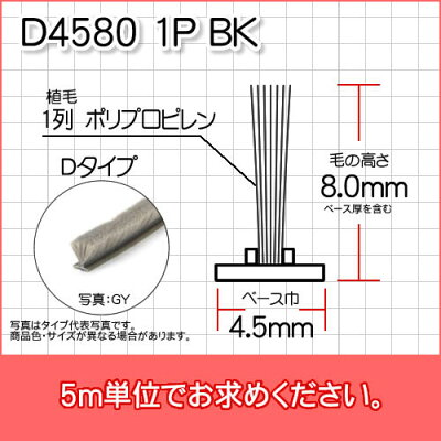 モヘア(Dタイプ)D45801PBK5m単位