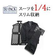 7c6549d88862b5 楽天市場】ヴェリー スーパック スーツを1/4にスリム収納するケース 1個 ...