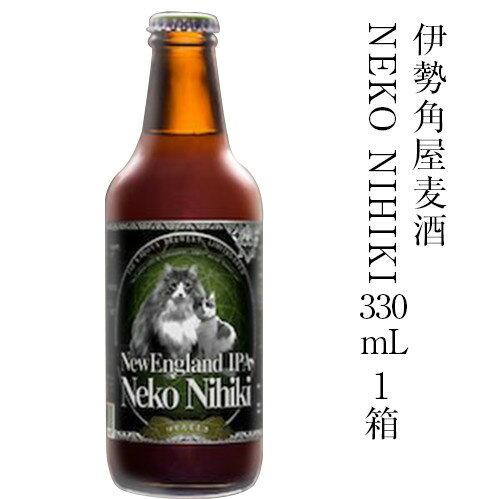 二軒茶屋餅各屋本店伊勢角屋麦酒『NEIPAねこにひき』