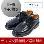 金谷製靴 KANEKA カネカ ビジネスウォーキングシューズ Uチップ 4E KN3013 メンズ 日本製 KN3013 ブラック 24-27cm