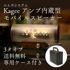 エムズシステム Kagee アンプ内蔵型モバイルスピーカー 日本 天使のまほう 白・天使のまほう 青・シャノアール