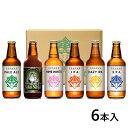 伊勢角屋麦酒 NEW オリジナルセット6種 6本入 I-33 1セット(6本入)