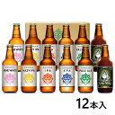 伊勢角屋麦酒 NEW オリジナルセット6種 12本入 I-67 1セット(12本