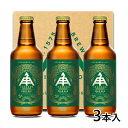 伊勢角屋麦酒 NEW ペールエール 3本入 P-13 1セット(3本入)