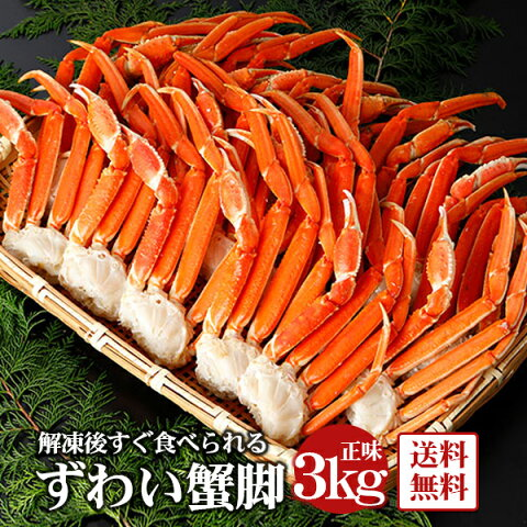 ロイヤルグリーンランドジャパン ワイガニ 脚Lサイズ ボイル 冷凍 3.0kg(16〜20肩入)