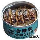 吉野家 缶飯 焼塩さば丼12缶 1セット(12缶入)