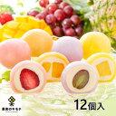 ヤバケイ 果実のキモチ 彩りフルーツ大福 1セット(12個入