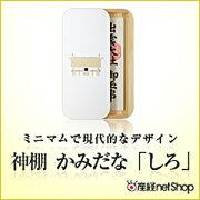 伊勢神宮 デザイン シンプル おしゃれ インテリア マンション コンパクト ミニサイズ