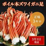 【3/1出荷】本ズワイガニ 足Lサイズ正味3.0kg(16〜20肩)ボイル/冷凍蟹、本ズワイガニ、お取り寄せ、グルメ、海鮮、産直