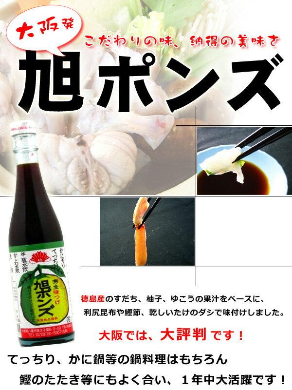 旭食品 旭ポンズ ぽん酢 ポン酢 360mlの紹介画像2