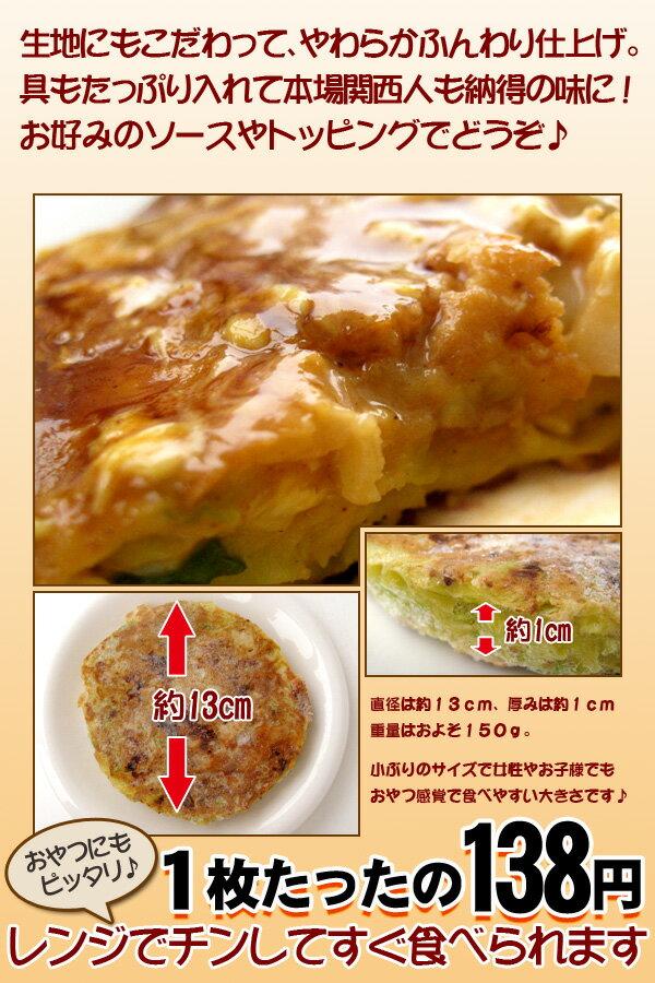 三金『関西風本格特製お好み焼き』
