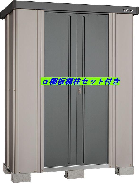 【ポイント5倍】サンキン物置 SK7-35(SK共通棚板棚柱セット付き):サンキンダイレクト