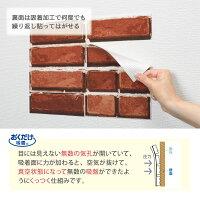 サンコー日本製吸着DECOシートレンガ調KV-31ショコラブラウンおくだけ吸着壁貼ってはがせるレンガ簡単模様替え壁デコDIYインテリア