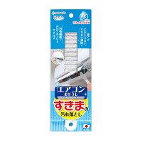 サンコーエアコンブラシフィルターホコリ掃除びっくりエアコンすきまの汚れ落としびっくりフレッシュ日本製