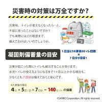【7月4日-11日店内全品P19倍!+エントリーでP最大44倍!】サンコー緊急簡易トイレ日本製