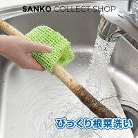 びっくり根菜洗い