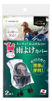 サンコー日本製ペットカート用雨よけカバー2枚入CL-91ペットグッズペットカートペットバギーおでかけ雨ほこりレインカバー