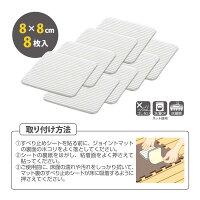 サンコー日本製吸着安心すべり止めシートベビー用KR-80おくだけ吸着ベビー用品フローリングプレイマットカーペットすべり止め洗える安心