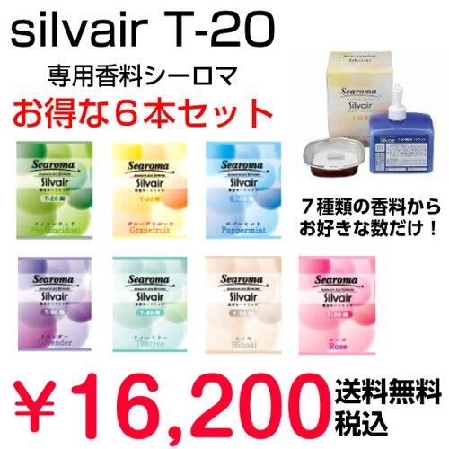 環境改善型空気清浄器アロマディフューザーT-20専用香料 シーロマ6本セット【05P03D...