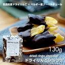 ドライフルーツ チョコ 国産 ギフト「ドライりんご ショコラ