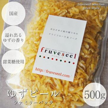 ゆず ドライフルーツ 国産 ゆずピール ファミリーパック500g 愛媛県産柚子使用 ヨーグルト 紅茶 ハーブティー アイス お菓子作り おやつ おつまみ