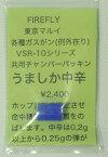 ファイアフライ FIRE FLY パッキン 東京マルイ ガスブローバック/VSRシリーズ用 HOPパッキン うましか 中辛 スタンダード (青) 2400
