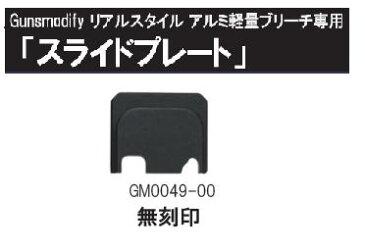 GunsModify スライドプレート 無刻印タイプ 東京マルイ GLOCKシリーズ用  GM0049-00-1600-WOEE