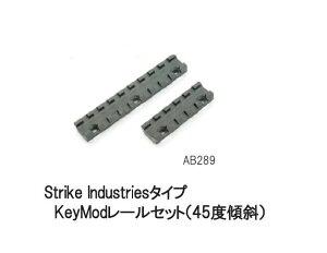AABB レール(45度傾斜)セットStrike Industriesタイプ KeyMod AB289-1800-WOE