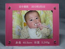 【出産祝いのプレゼントに】メモリアルフォトフレーム(こんにちは赤ちゃん)赤ちゃんの名前生年月日身長体重文字を彫刻します