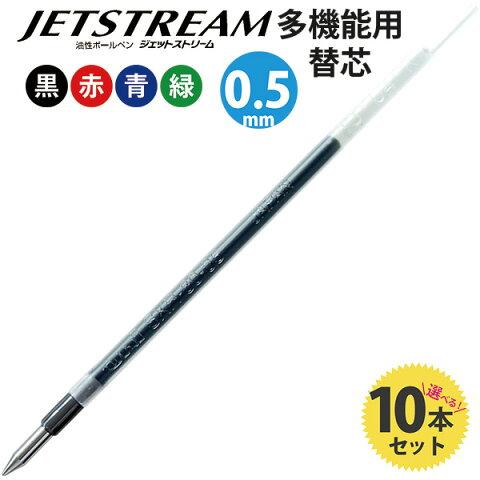 ジェットストリーム 多機能用替芯 0.5 自由に色が選べる 10本セット 黒 赤 青 緑 三菱鉛筆 uni JETSTREAM SXR-80