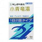 【第2類医薬品】「クラシエ」 小青竜湯エキス顆粒SII 10包