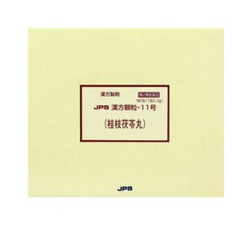 【第2類医薬品】 JPS 漢方顆粒−11号 (桂枝茯苓丸) 180包 【正規品】健康を漢方の力でサポートJPS製薬