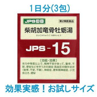 【第2類医薬品】 JPS 漢方顆粒-15号 (柴胡加竜骨牡蛎湯) 3包 【1日分お試しサイズ】【即納可能】 【正規品】健康を漢方の力でサポートJPS製薬