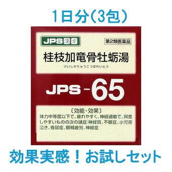 【第2類医薬品】 JPS 漢方顆粒-65号 (桂枝加竜骨牡蛎湯) 3包【お試しサイズ】 【即納可能】 【正規品】健康を漢方の力でサポートJPS製薬