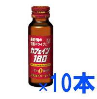 カフェイン180 カロリーゼロ 50ml×10本【大正製薬】