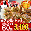 餃子 国産【 岡田屋餃子 生餃子 60個入り 約6人前 】ぎ