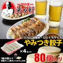 餃子 国産【 岡田屋餃子 生餃子 80個入り 約8人前 】ぎょうざの通...